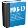 МКБ 10 (Free) app by Medical Group Soft