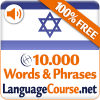 Learn Hebrew Vocabulary Free App by LanguageCourse.Net