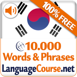 Learn Korean Vocabulary Free App by LanguageCourse.Net