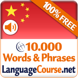 Learn Chinese Words Free App by LanguageCourse.Net