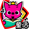 PINKFONG童话 - 热门儿童故 App by SMARTSTUDY