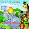 Animal Sounds for Kids App by zhangweiying