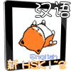 HSK12 Chinese learning English app by EnyaStory