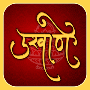 Ukhane App by Kailash Paraji More